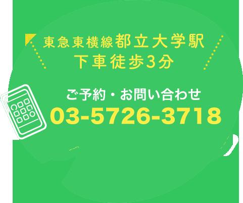 田村歯科医院 電話番号