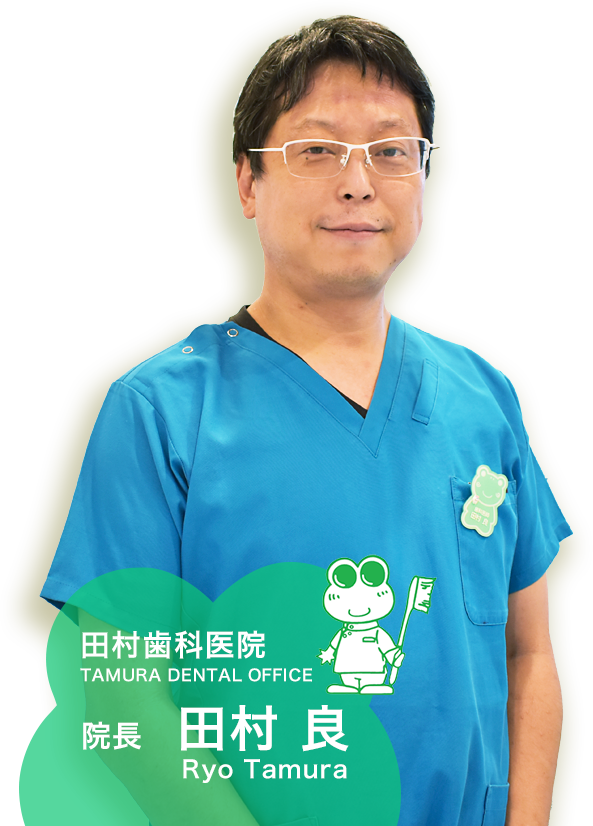 田村歯科医院 院長 田村良